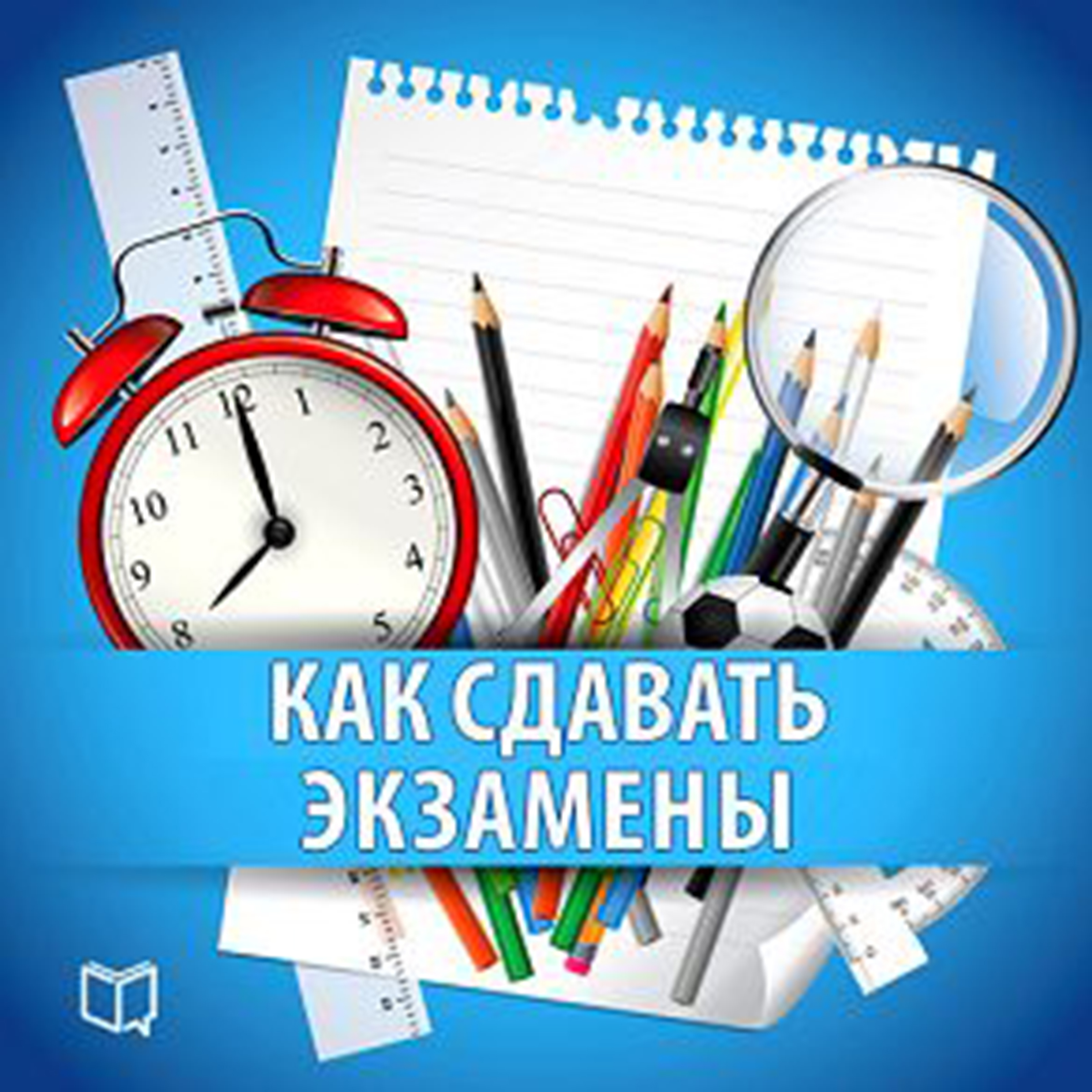 Printable How to take Exams: Practical Guide [Russian Edition] Audiobook Cover Art
