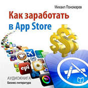 How to Make Money in the App Store [Russian Edition] Audiobook, by Mihail Ponomarev