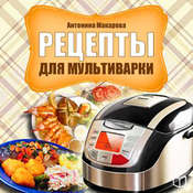 Recipes for Multicooker [Russian Edition] Audiobook, by Antonina Makarova