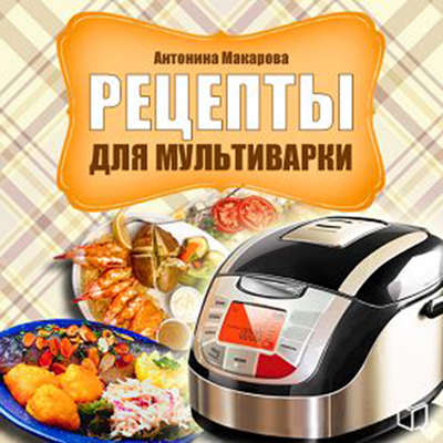 Recipes for Multicooker [Russian Edition] Audiobook, by Antonina Makarova