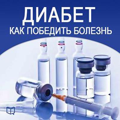 How to Beat Diabetes [Russian Edition] Audiobook, by Konstantin Ivanovskij