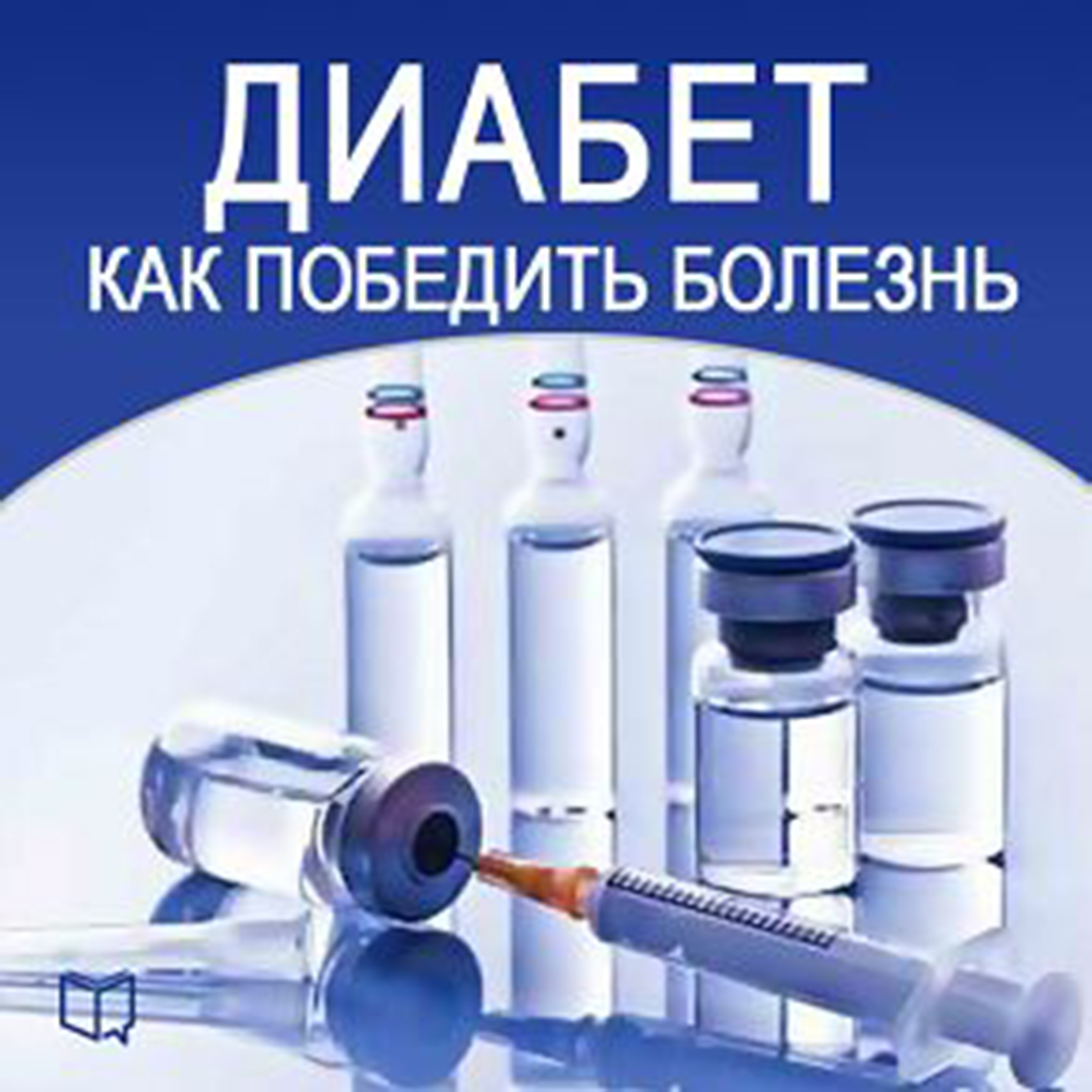 Printable How to Beat Diabetes [Russian Edition] Audiobook Cover Art
