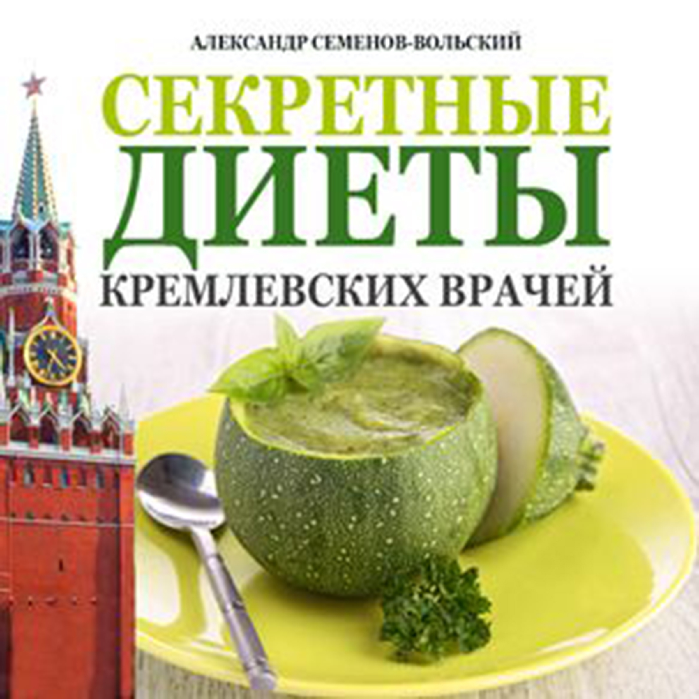Printable Secret Diets from Kremlin Doctors [Russian Edition] Audiobook Cover Art