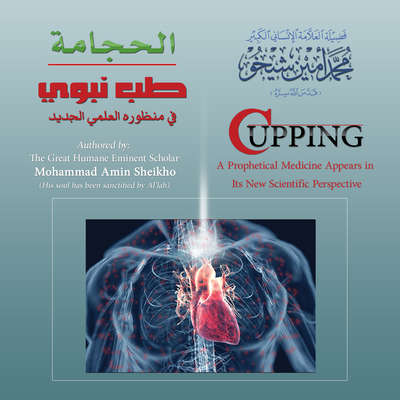 Cupping: A Prophetical Medicine Appears in Its New Scientific Perspective Audiobook, by Mohammad Amin Sheikho