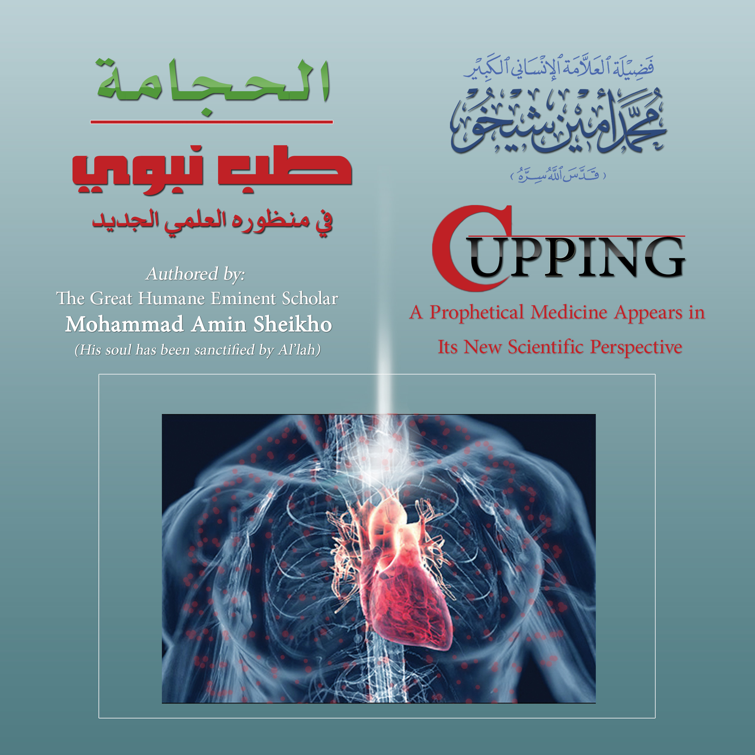 Printable Cupping: A Prophetical Medicine Appears in Its New Scientific Perspective Audiobook Cover Art