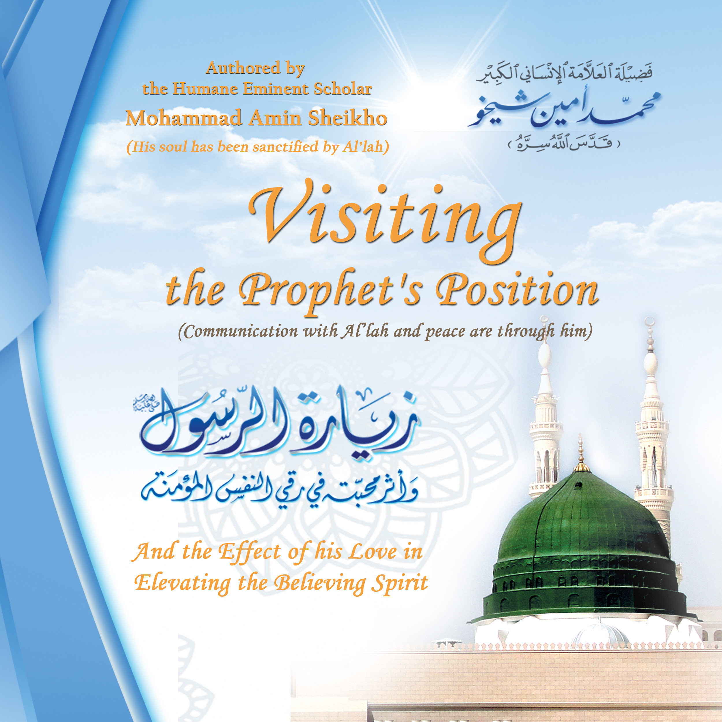 Printable Visiting the Prophet's Position Audiobook Cover Art