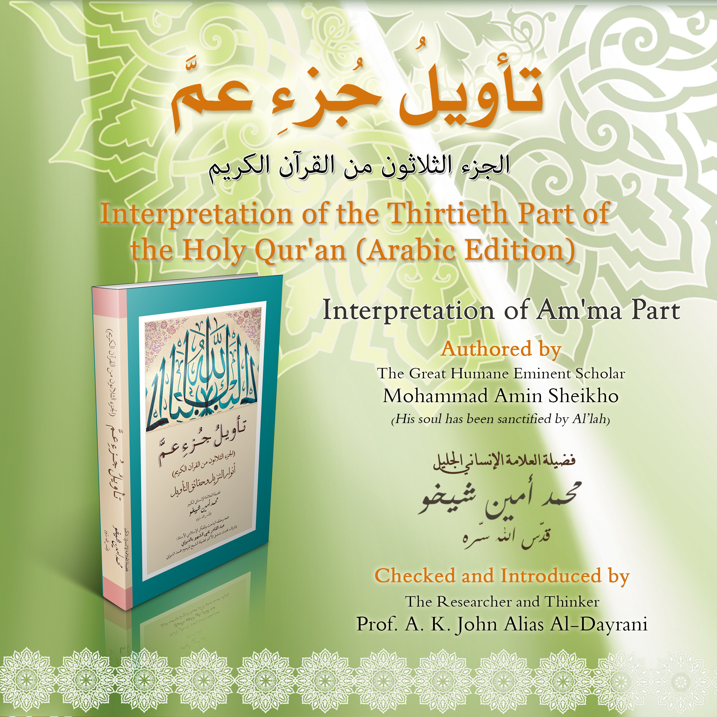 Printable Interpretation of the Thirtieth Part of the Holy Qur'an: Am'ma Part Audiobook Cover Art