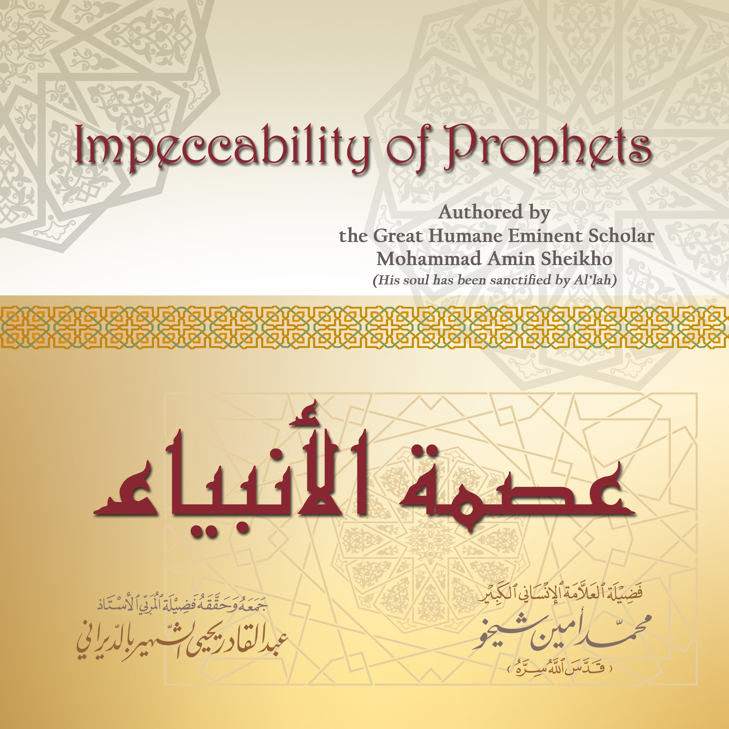 Printable Impeccability of Prophets Audiobook Cover Art