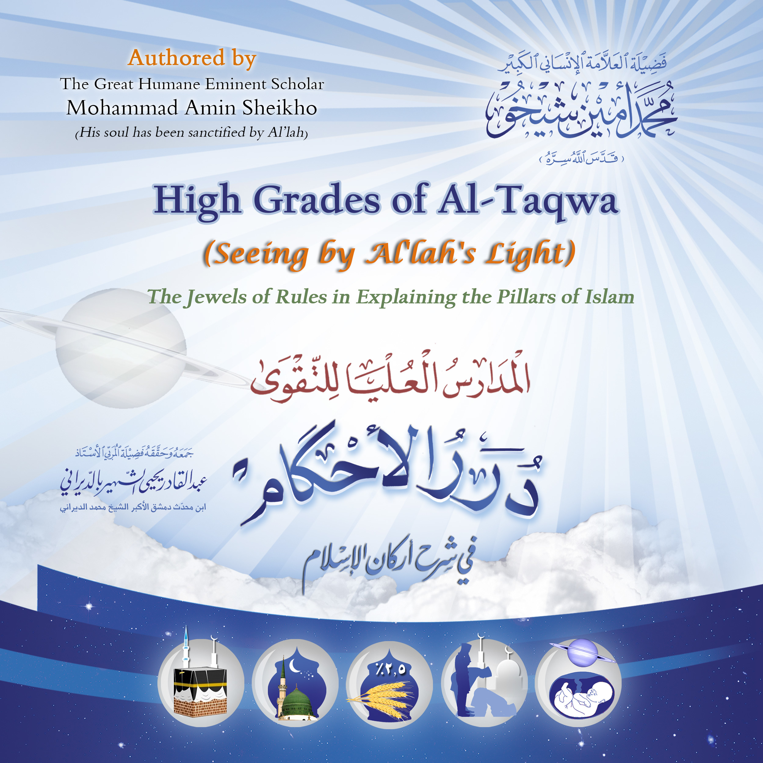 Printable High Grades of Al-Taqwa (Seeing by Al'lah's Light): The Jewels of Rules in Explaining the Pillars of Islam Audiobook Cover Art