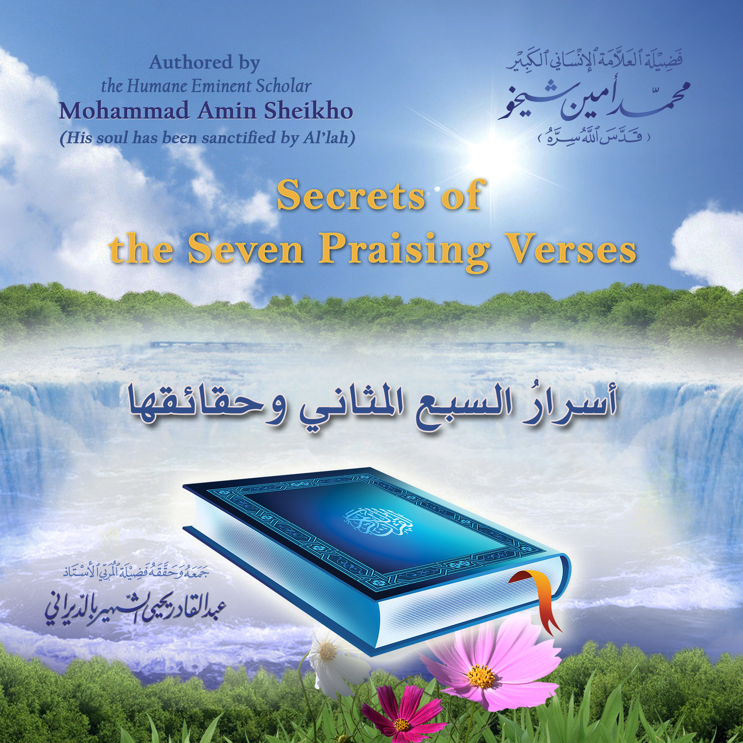 Printable Secrets of the Seven Praising Verses Audiobook Cover Art