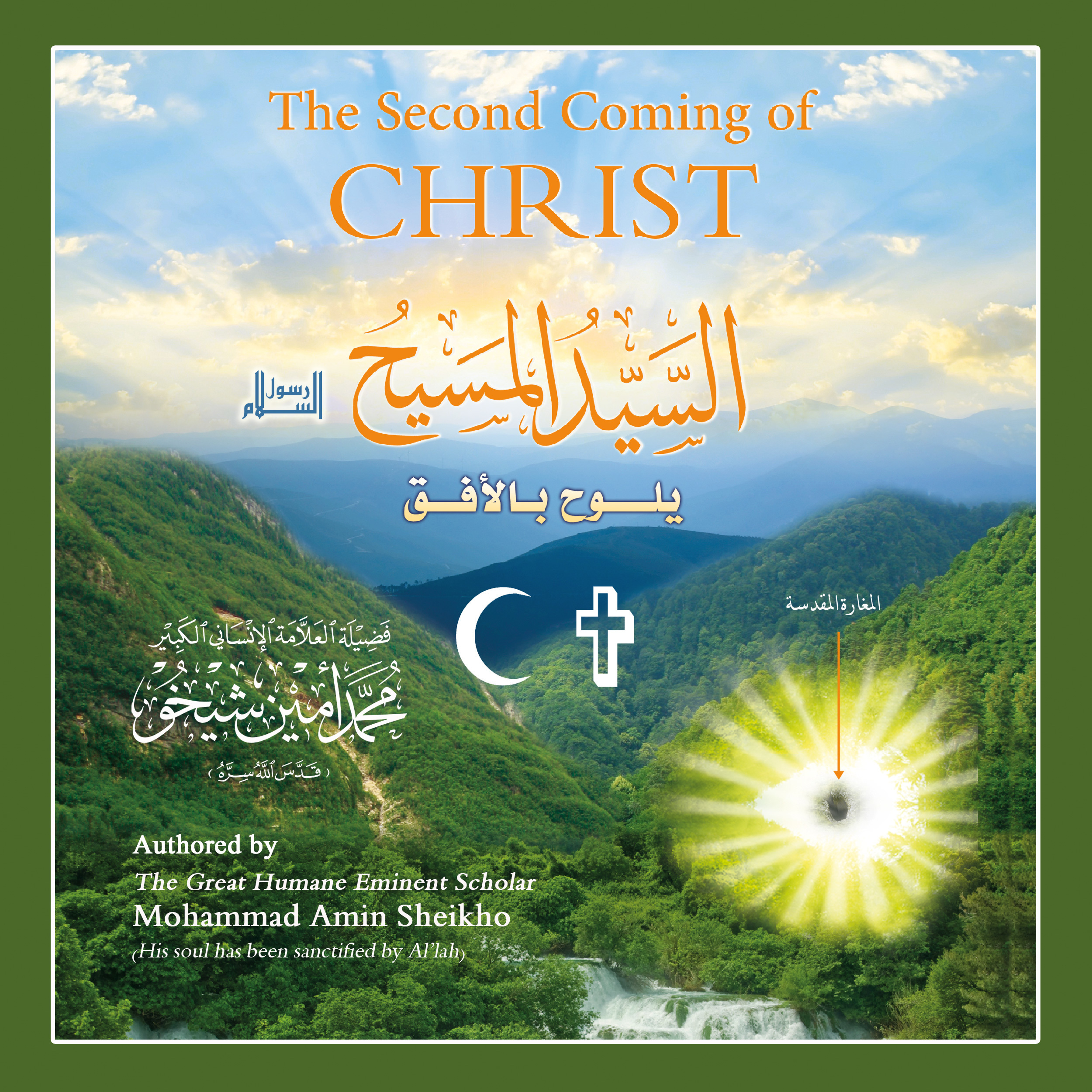 Printable The Second Coming of Christ Audiobook Cover Art