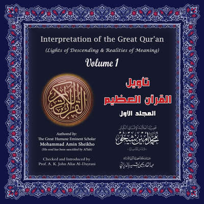 Interpretation of the Great Quran: Volume 1 Audiobook, by Mohammad Amin Sheikho
