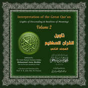 Interpretation of the Great Quran: Volume 2 Audiobook, by Mohammad Amin Sheikho