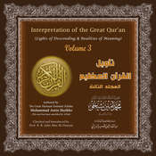 Interpretation of the Great Quran: Volume 3 Audiobook, by Mohammad Amin Sheikho