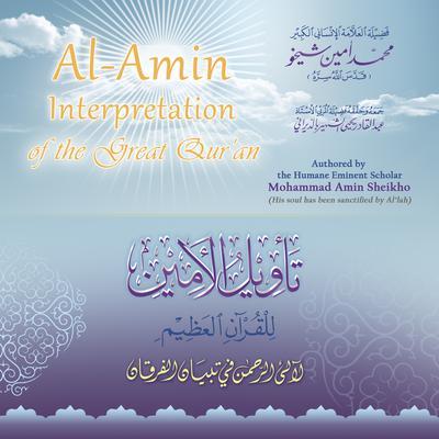 Al-Amin Interpretation of the Great Quran Audiobook, by Mohammad Amin Sheikho