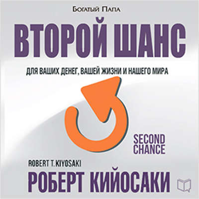 Second Chance: for Your Money, Your Life and Our World Audiobook, by Robert T. Kiyosaki