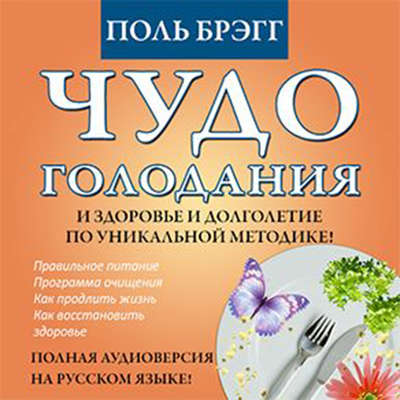 The Miracle of Fasting - Proven Throughout History [Russian Edition] Audiobook, by Paul Bragg