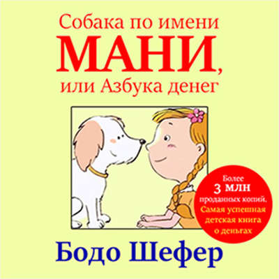 Kira and a dog named Money  Audiobook, by Bodo Schaefer