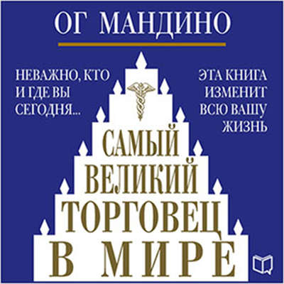 The Greatest Salesman in the World [Russian Edition] Audiobook, by Og Mandino