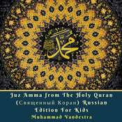 Juz Amma from The Holy Quran (Священный Коран) Russian Edition For Kids Audiobook, by Muhammad Vandestra