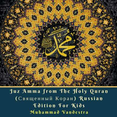Juz Amma from The Holy Quran (Священный Коран) Russian Edition For Kids Audiobook, by Muhammad Vandestra