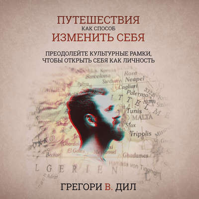 Puteshestviya Kak Sposob Izmenit Sebya (Travel As Transformation): Preodoleyte Kulturnye Ramki, Chtoby Otkryt Sebya Kak Lichnost (Conquer The Limits Of Culture To Discover Your Own Identity) (Russian Edition) Audiobook, by Gregory V. Diehl