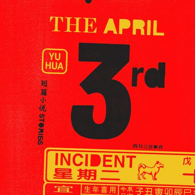The April 3rd Incident: Stories Audiobook, by Yu Hua