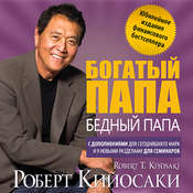 Rich Dad, Poor Dad. The 20th Anniversary Edition. (Russian Language Edition) Audiobook, by Robert T. Kiyosaki
