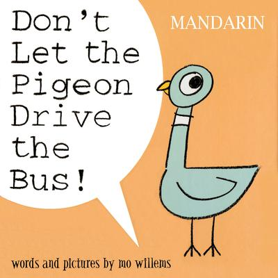 Dont Let the Pigeon Drive the Bus (Mandarin) Audiobook, by Mo Willems