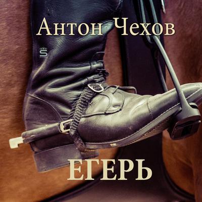 The Huntsman [Russian Edition] Audiobook, by Anton Chekhov