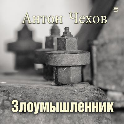 A Malefactor [Russian Edition] Audiobook, by Anton Chekhov