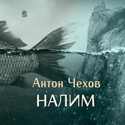 The Fish [Russian Edition] Audiobook, by Anton Chekhov