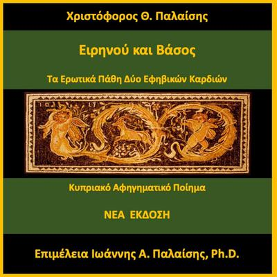 Ειρηνού και Βάσος Audiobook, by Χριστόφορος Θ. Παλαίσης