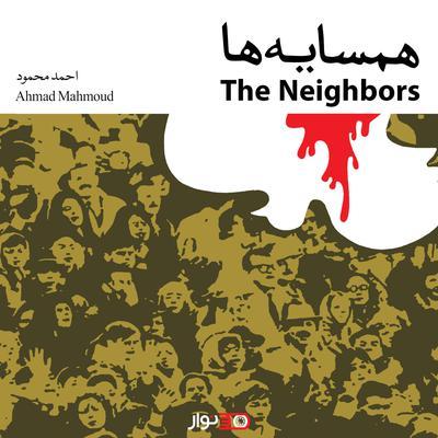 Hamsayeha - همسایه ها Audiobook, by Ahmad Mahmoud - احمد محمود