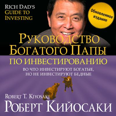Rich Dads Guide to Investing. What the Rich Invest in, That the Poor and the Middle Class Do Not [New Russian Edition] Audiobook, by