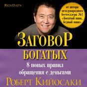 Rich Dad's Conspiracy of the Rich: The 8 New Rules of Money  Audiobook, by Robert Kiyosaki