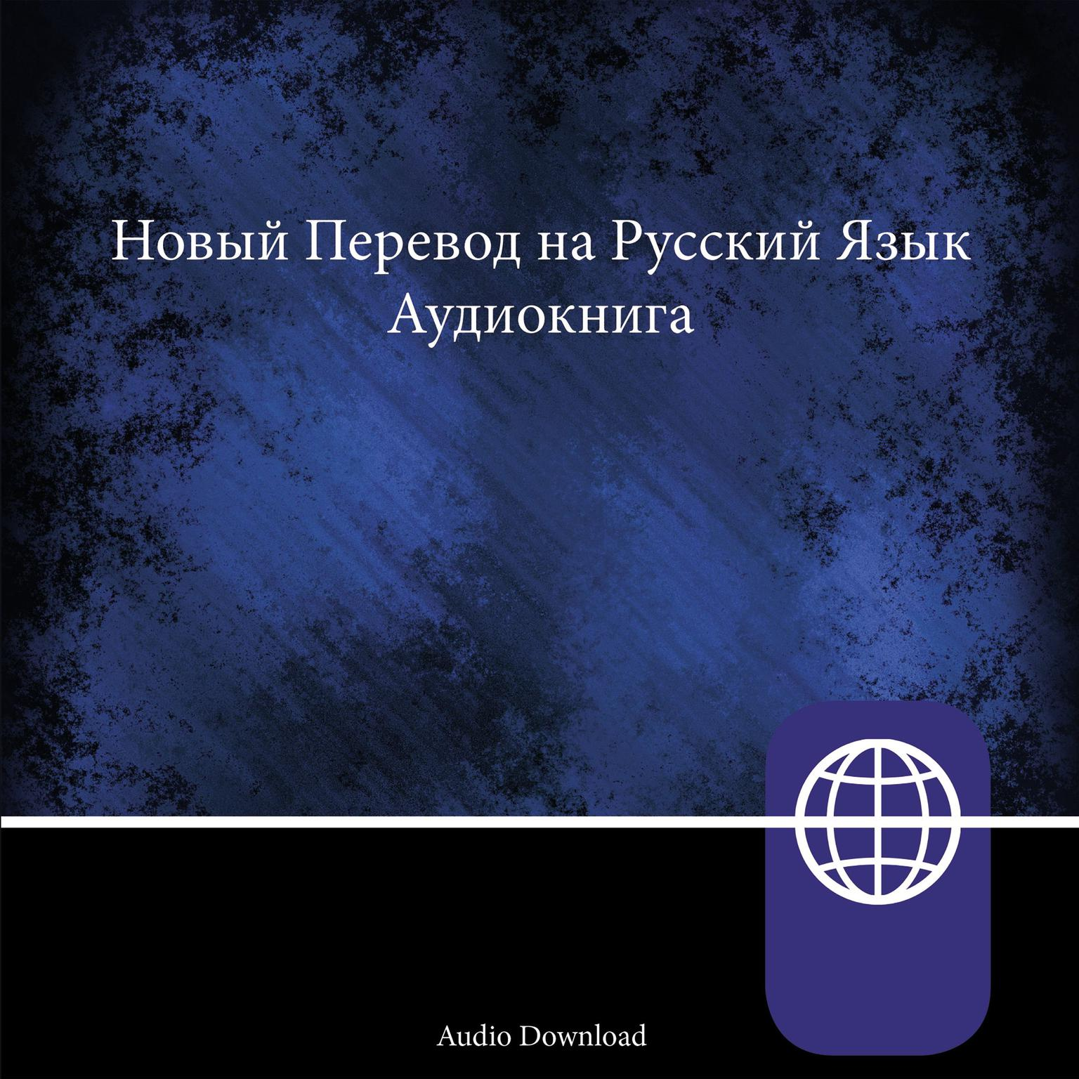 Printable New Russian Translation, Audio Download Audiobook Cover Art
