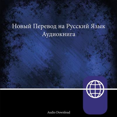 New Russian Translation, Audio Download Audiobook, by Zondervan