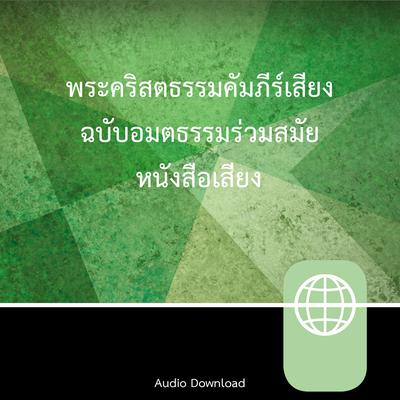 Thai New Contemporary Version, Audio Download Audiobook, by Zondervan