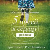 The 5 Love Languages of Children [Russian Edition] Audiobook, by Ross Campbell