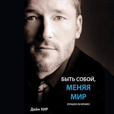 Being You, Changing the World (Russian) Audiobook, by Dr. Dain Heer