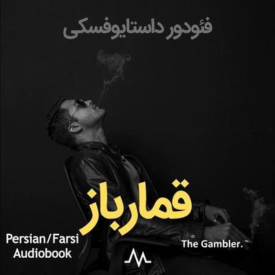 The Gambler (Abridged) Audiobook, by Fyodor Dostoevsky