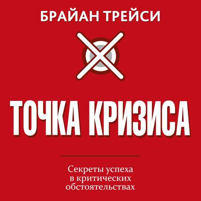 Crunch Point [Russian Edition]: The 21 Secrets to Succeeding When It Matters Most Audiobook, by Brian Tracy