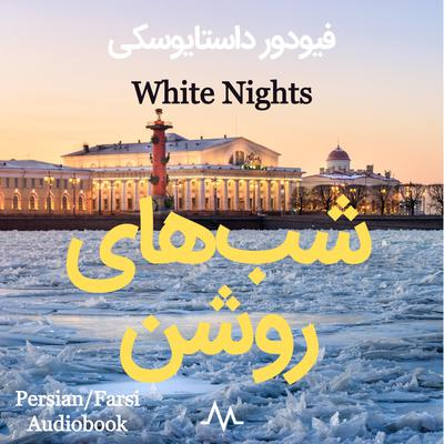White Nights (Abridged) Audiobook, by Fyodor Dostoevsky