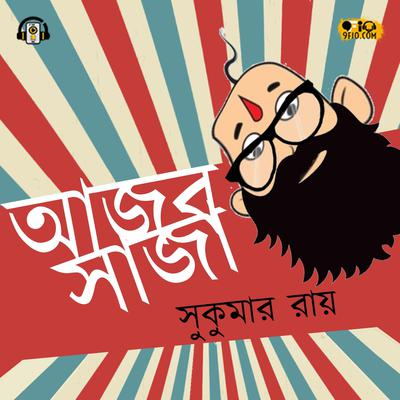 Ajob Saja (আজব সাজা) Audiobook, by Sukumar Ray (সুকুমার রায়)