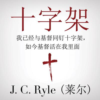 The Cross (十字架): Crucified with Christ, and Christ Alive in Me (我已经与基督同钉十字架,如今基督活在我里面) Audiobook, by J. C. Ryle