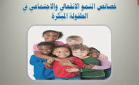 خصائص النمو الانفعالي والاجتماعي في الطفولة المبكرة (00:07:37)