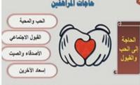 (00:16:40)حاجات المراهقين