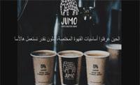 عيوب استعمال اساسيات القهوة (00:16:35)