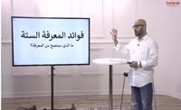 فوائد المعرفة الستة (00:04:29)